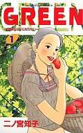 【中古】少女コミック GREEN 全4巻セット / 二ノ宮知子【中古】afb