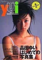 【中古】女性アイドル写真集 品田ゆい写真集 Yui Shinada【10P01Sep13】【画】【中古】afb
