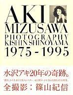 【中古】女性アイドル写真集 水沢アキ写真集 1975-1995【10P13Jun14】【画】【中古】afb