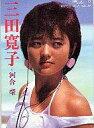 【中古】女性アイドル写真集 別冊スコラ(17) 三田寛子写真集【10P24Jun11】【画】