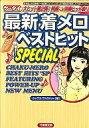 【中古】文庫 最新着メロベストヒットSPECIAL【10P30Nov14】【画】【中古】afb