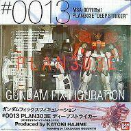 コレクション, フィギュア  GUNDAM FIX FIGURATION 0013