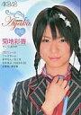 【エントリーでポイント10倍!(7月11日01:59まで!)】【中古】アイドル(AKB48・SKE48)/もえじゃん!×AKB48 リバーシブルトレーディングカード 菊地彩香/青/もえじゃん!×AKB48 リバーシブルトレーディングカード