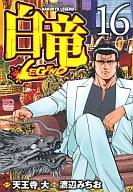 【中古】B6コミック 16)白竜LEGEND / 渡辺みちお【10P15Mar11】【画】
