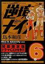 【中古】限定版コミック 特別6)逆境ナイン / 島本和彦【10P22Apr11】【画】