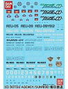 【新品】プラモデル ガンダムデカール 1/144 HG 機動戦士ガンダムOO用(2)【10P01Mar11】【10P...