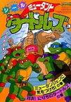 【中古】B6コミック ミュータント タートルズ(3) / はまだよしみ