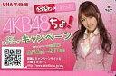 【中古】アイドル(AKB48・SKE48)/「ぷっちょ×AKB48」コラボキャンペーン 第3弾 カードサイズPOP 高橋みなみ/「ぷっちょ×AKB48」コラボキャンペーン 第3弾 カードサイズPOP