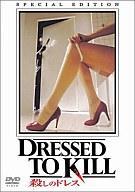 【中古】洋画DVD 殺しのドレス('80米) ((株) ビームエンターテイメント)【10P13Nov14】【画】