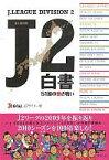 【中古】単行本(実用) ≪スポーツ≫ J2白書 永久保存版 / J's GOAL J2ライター班【中古】afb