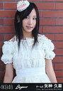 【中古】生写真(AKB48・SKE48)/アイドル/AKB48 矢神久美/CD「Beginner」特典【10P24Jun11】【...