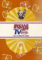 【中古】その他DVD 戦国鍋TV 〜なんとなく歴史が学べる映像〜 六【10P13Jun14】【画】