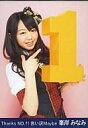 【中古】生写真(AKB48・SKE48)/アイドル/AKB48 峯岸みなみ/DVD「リクエストアワーセットリストベスト100 2010」特典 Thanks NO.1! 言い訳Maybe