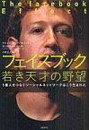 【中古】単行本(実用) ≪エッセイ・随筆≫ フェイスブック 若き天才の野望 5億人をつなぐソーシャルネットワークはこう生まれた / デビッド・カークパトリック【中古】afb