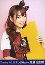 【中古】生写真(AKB48・SKE48)/アイドル/AKB48 佐藤由加理/腰上/DVD「リクエストアワーセットリストベスト100 2010」特典 Thanks NO.1! 言い訳Maybe