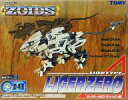 【中古】プラモデル 1/72 RZ-041 ライガーゼロ/ライオン型 「ZOIDS ゾイド」