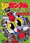 【中古】B6コミック SDガンダムフルカラー劇場(7) / あずま勇輝