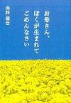 【中古】文庫 ≪日本文学≫ お母さん、ぼくが生まれてごめんなさい / 向野幾世【中古】afb