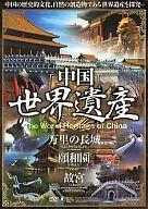 【中古】【20110506】その他DVD 中国世界遺産 万里の長城・頤和園・故宮【画】