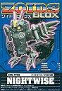 【中古】プラモデル 1/72 BZ-004 ナイトワイズ(フクロウ型) 「ZOIDS ゾイドブロックス」