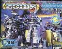 【中古】プラモデル 1/72 RZ-014 ゴドス(恐竜型) 「ZOIDS ゾイド」