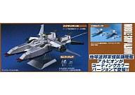 プラモデル・模型, ロボット  11700 EX-MODEL LIMITED EDITION Ver. 0083