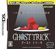 【中古】ニンテンドーDSソフト GHOST TRICK(ゴーストトリック)[廉価版]