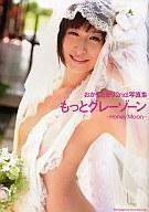 【中古】女性アイドル写真集 おかもとまり2nd.写真集 もっとグレーゾーン -Honey Moon-【10P1...