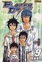 【中古】少年コミック ブレイザードライブ 全9巻セット / 岸本聖史 【中古】afb