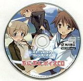 【中古】アニメ系CD ストライクウィッチーズ2 いやす・なおす・ぷにぷにする ぷにぷにボイスCD