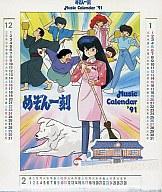 【中古】アニメ系CD MAISON IKKOKU MUSIC CALENDAR'91