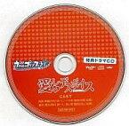 【中古】アニメ系CD うたの☆プリンスさまっ♪ -Sweet Serenade- 特典ドラマCD 愛しのデスボイス