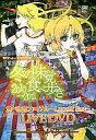 【中古】同人音楽 DVDソフト 冬の味覚食べ歩き2010→201...