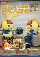 【中古】アニメムック ポップンミュージックマガジン 1号【中古】afb