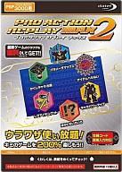 プロアクションリプレイMAX2(PSP版)