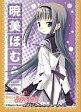 【中古】サプライ きゃらスリーブコレクション(No.023) 魔法少女まどか☆マギカ 暁美ほむら