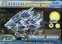【中古】プラモデル 1/72 カスタマイズパーツ20 ライガーゼロ イエーガーユニット「ZOIDS ゾイド」CP-20