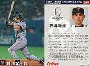 【中古】スポーツ/1998プロ野球チップス第3弾/巨人/GIANTS SPECIAL G-41 : 石井 浩郎