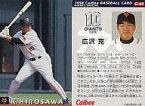 【中古】スポーツ/1998プロ野球チップス第3弾/巨人/GIANTS SPECIAL G-44 : 広沢 克
