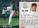 【中古】スポーツ/1998プロ野球チップス第3弾/巨人/GIANTS SPECIAL G-48 : チョソンミン【10...