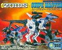 【中古】プラモデル 1/72 RZ-057 スナイプマスター(ベロキラプトル型) 「ZOIDS ゾイド」 [623410]