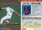 【中古】スポーツ/1999プロ野球チップス第1弾/横浜/レギュラーカード 5 : 佐々木 主浩