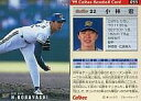 【中古】スポーツ/1999プロ野球チップス第1弾/オリックス/レギュラーカード 55 : 小林 宏の商品画像