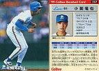【中古】スポーツ/1999プロ野球チップス第2弾/西武/レギュラーカード 117 : 小関 竜也