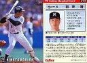 【中古】スポーツ/1999プロ野球チップス第3弾/ロッテ/レギュラーカード 214 : 初芝 清の商品画像