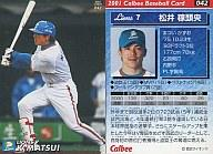 【中古】スポーツ/2001プロ野球チップス第1弾/西武/レギュラーカード 42 : 松井 稼頭央
