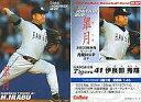 【中古】【0719_used】スポーツ/2004プロ野球チップス第1弾/阪神/月間MVPカード M-07 : 伊良...