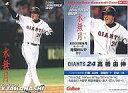 【中古】スポーツ/2004プロ野球チップス第1弾/巨人/月間MVPカード M-12 : 高橋 由伸
