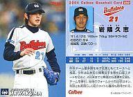 【中古】スポーツ/2004プロ野球チップス第2弾/近鉄/レギュラーカード 90 : 岩隈 久志【10P06...