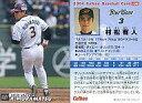 【中古】スポーツ/2004プロ野球チップス第2弾/オリックス/レギュラーカード 108 : 村松 有人の商品画像